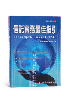 TheCompleteBookOfTrusts